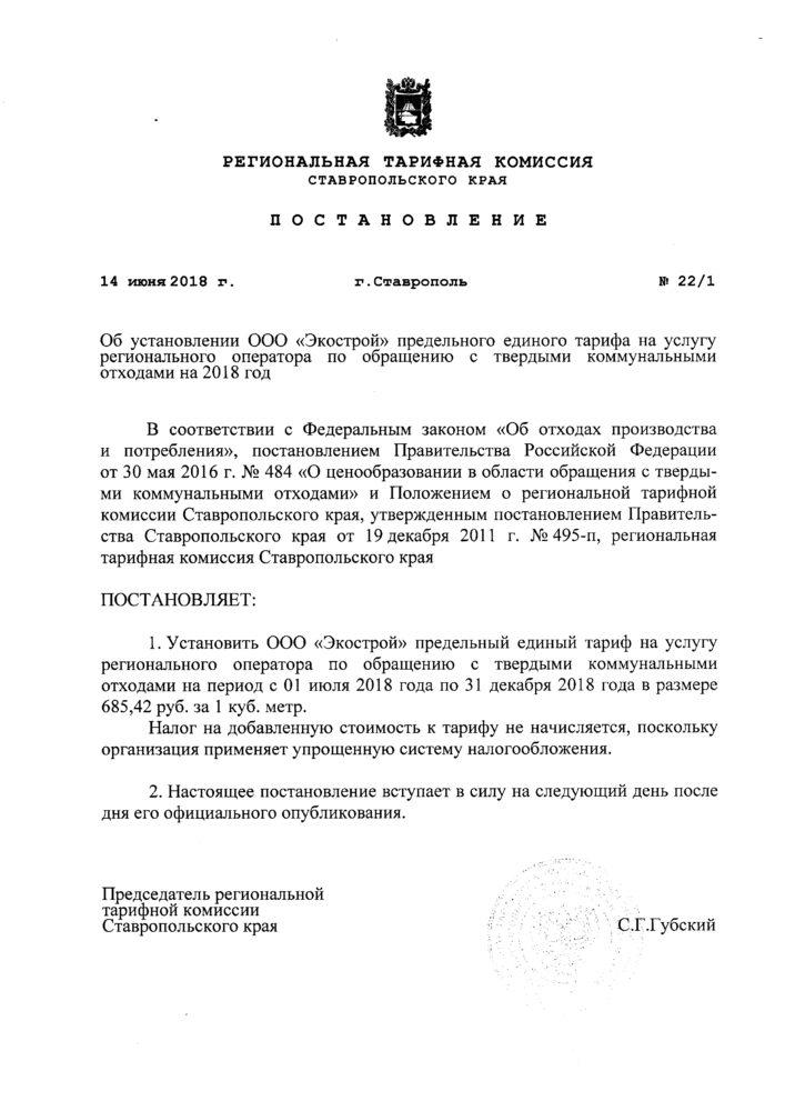 Постановление о тарифе РТК Экострой