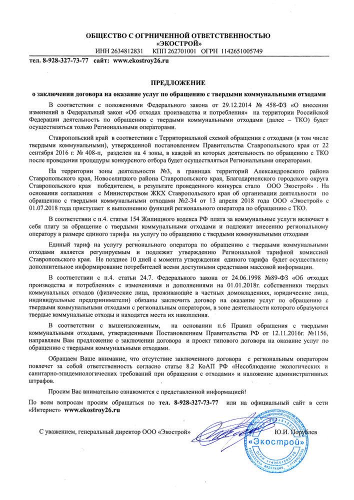 Предложение о заключении договора