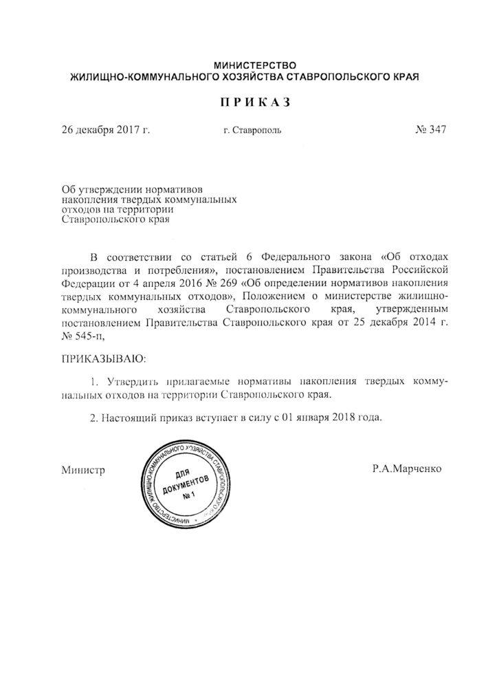 Приказ №347 от 26.12.2017 по нормативам