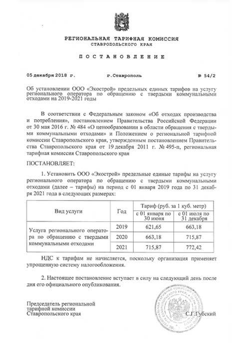 Постановление-РТК-ООО-54_2-Экострой