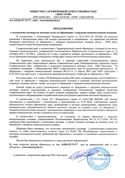 Предложение-заключить-договор