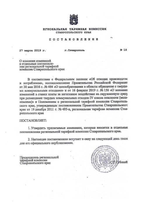 Постановление-№-15-от-27.03.19
