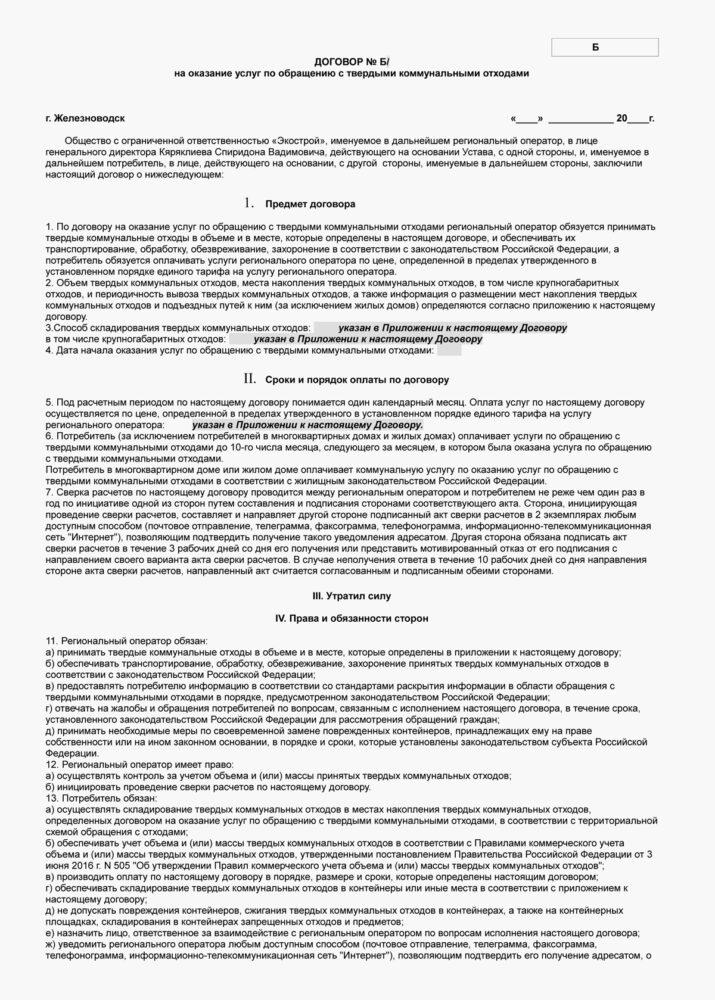 Договор-Бюджетным-организациям