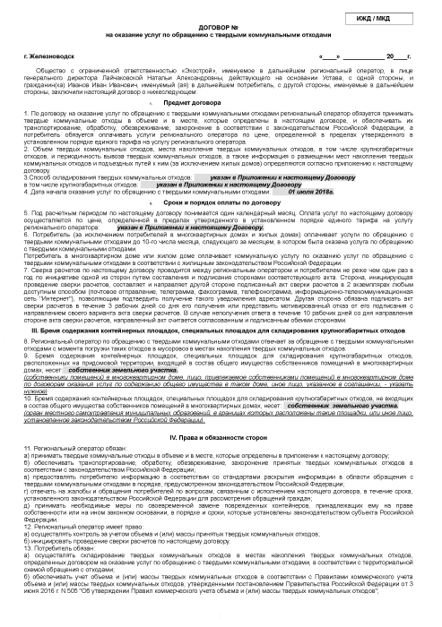 договор-ИЖС-МКД