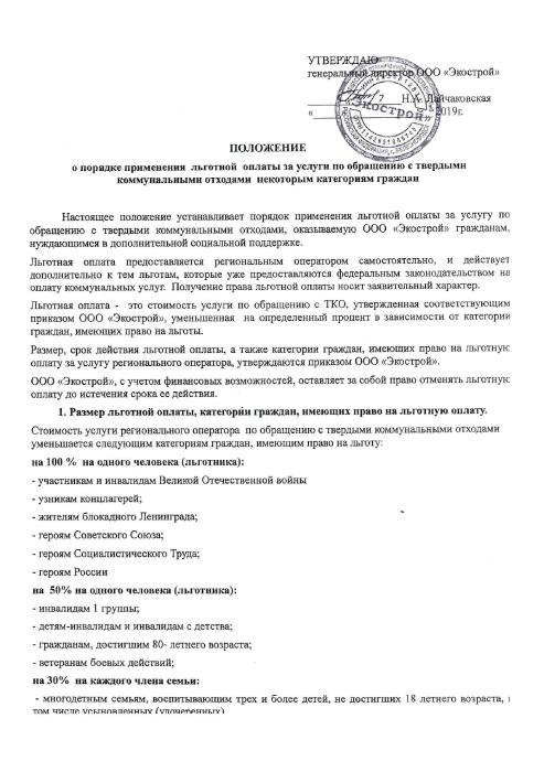 ekostroy26-Положение-о-льготах