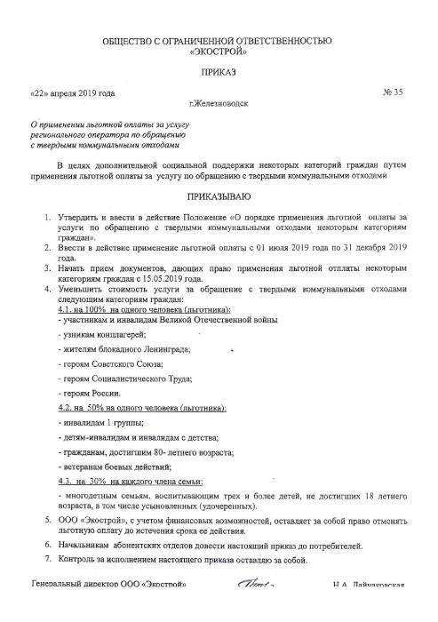 ekostroy26-Приказ-о-льготах