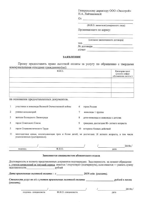 ekostroy26-Заявление-на-льготы