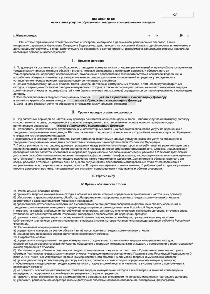 Договор-Юридическим-лицам