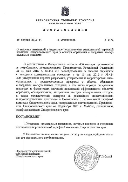 Постановление-РТК-№67-от-28.11