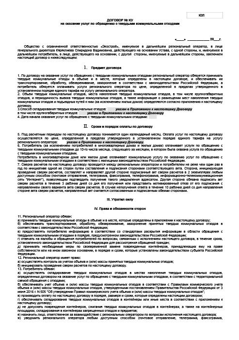 Договор-ЮЛ