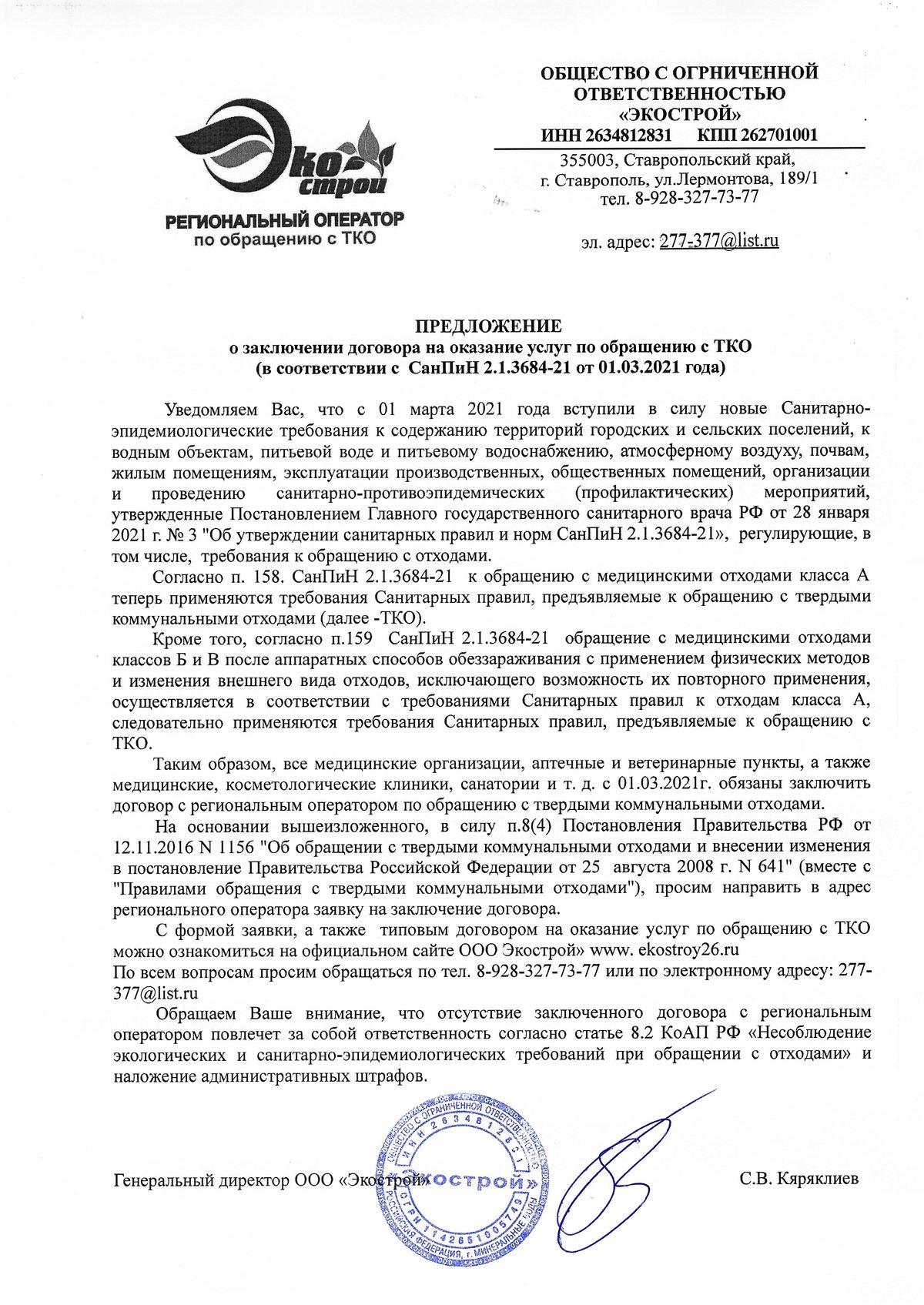 предложение о заключении договора от 2021-03-01